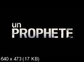 Пророк / Un prophete (2009 г., драма, криминал, DVDRip)