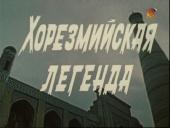 'Хорезмийская