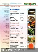 http://i2.fastpic.ru/thumb/2010/0305/dc/505680f655a9a4dc63e0bb162e45b9dc.jpeg