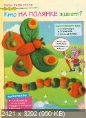 Подборка журналов Детская коллекция идей ( 2001- 2010)