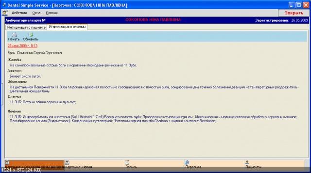 Dental Simple Service [Программа для стоматологов] (2009/PC/Русский)