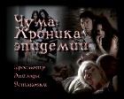 Чума: Хроника эпидемии / Terror Inside (2008) DVD5