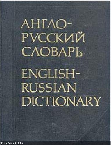 Мюллер В.К. - Англо-русский словарь [1998, PDF, RUS, ENG]